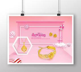 时尚大气黄金珠宝海报