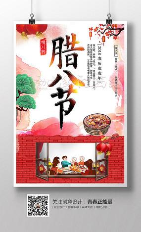 水墨中国风腊八节宣传海报