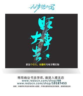 旺事大吉书法艺术字