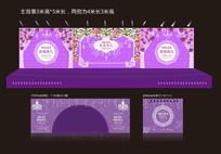 唯美浪漫紫色婚礼背景布置