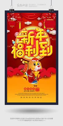 新年福利到最新春节节日海报