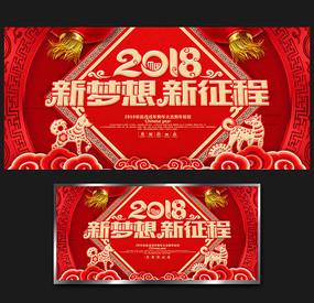 喜庆2018企业年会背景布