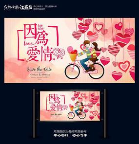 因为爱情情人节海报设计 PSD