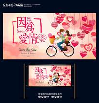 因为爱情情人节海报设计