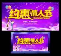 约惠情人节促销海报背景