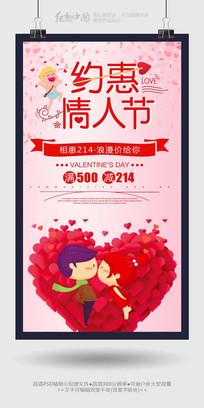 约惠情人节节日促销海报