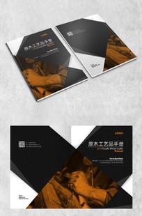质感工艺品手册封面