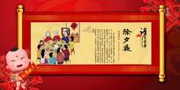 中国传统节日风俗除夕夜小报