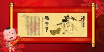 中国传统节日风俗端午节小报