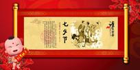 中国传统节日风俗七夕节小报