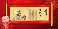 中国传统节日风俗中秋节小报