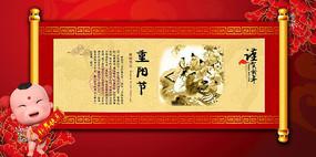 中国传统节日风俗重阳节小报