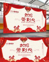 中国风狗年年会签到处背景