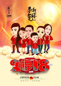 2018春节拜年海报