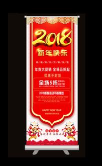 2018春节促销易拉宝