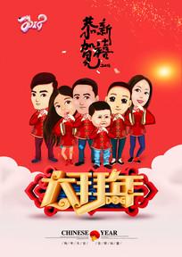 2018春节喜庆拜年海报设计