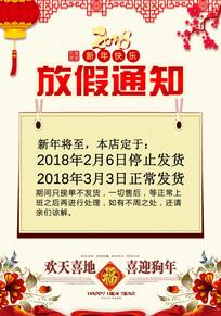 2018放假通知海报设计