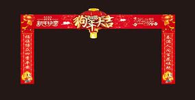 2018狗年大吉春节拱门