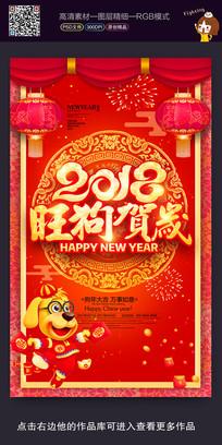 2018狗年贺岁海报设计