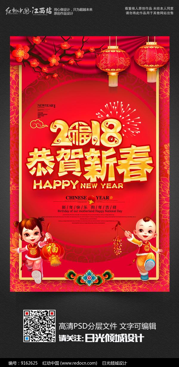 2018狗年活动海报图片