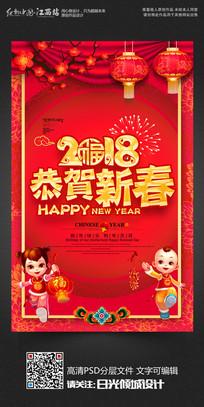2018狗年活动海报