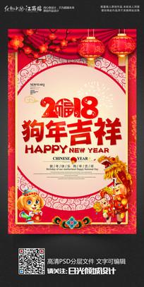 2018狗年吉祥海报
