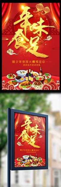 2018狗年年夜饭预订海报