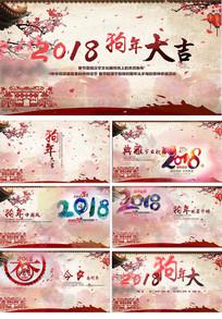 2018中国风狗年水墨宣传