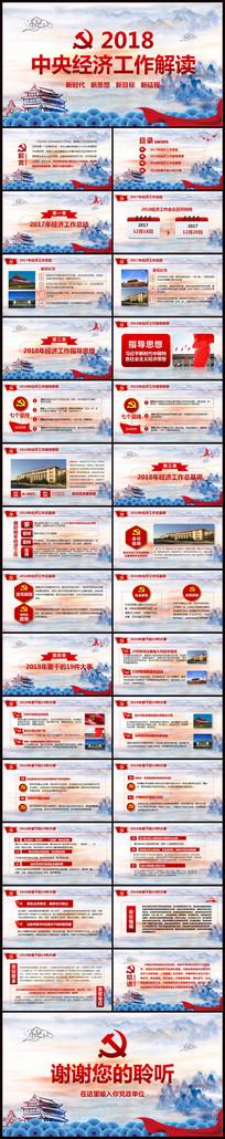 2018中央经济会议PPT