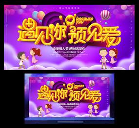 214紫色浪漫情人节主题海报 PSD