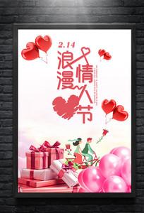 2月14浪漫情人节海报
