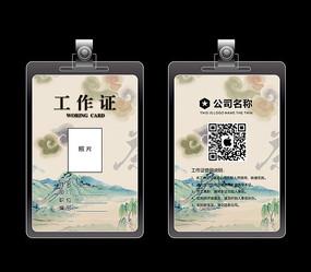 中国红喜庆工作证 PSD
