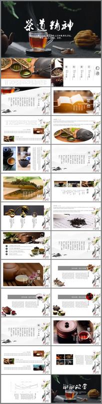 茶叶茶文化茶道精神PPT