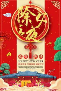 创意除夕之夜新年春节海报