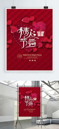 创意情人节活动海报