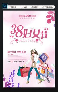 粉色系38妇女节海报