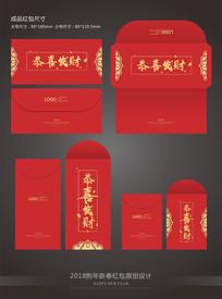 恭喜发财红包设计
