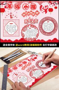 狗年新年快乐春节小报