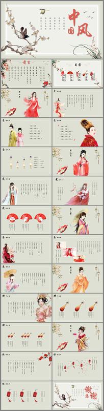 古典美女中国风古香古色PPT