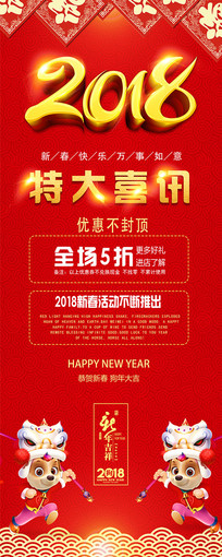 红色2018春节促销X展架
