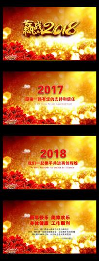 红色2018春节贺卡ppt