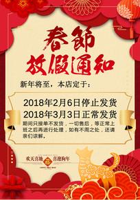 红色春节放假通知海报