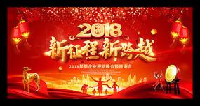 红色大气2018年会晚会背景