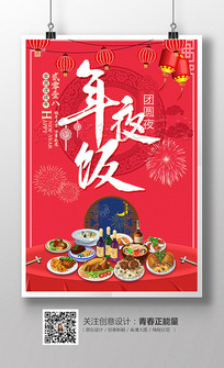 红色喜庆简约年夜饭海报