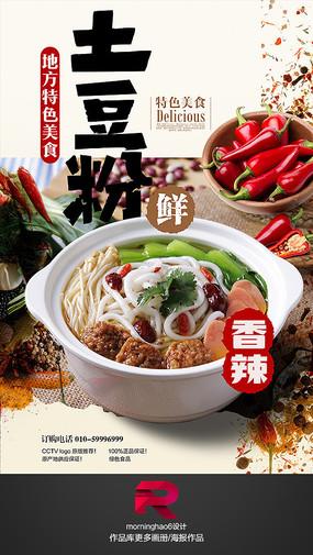 火锅土豆粉海报设计