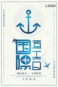 简约大气国际海关日海报设计