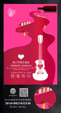简约艺术情人节海报挂画