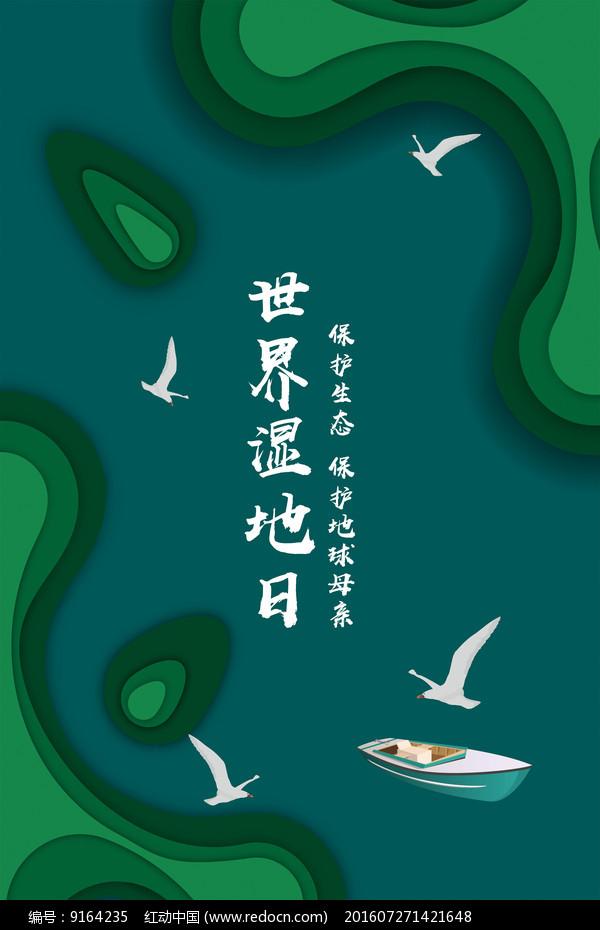 剪纸风绿色世界湿地日海报图片