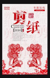 剪纸文化海报