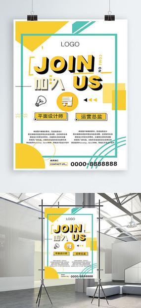 加入我们创意时尚简洁招聘海报